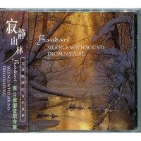 班得瑞乐团2:寂静山林(BANDARI2)(CD)