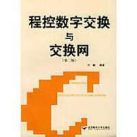 【旧书二手书8成新】程控数字交换与交换网第二版第2版 叶敏 北京邮电大学出版社 978756350