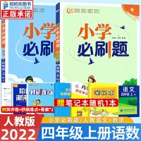 小学必刷题四年级上册语文数学人教版两件套 2021秋新版