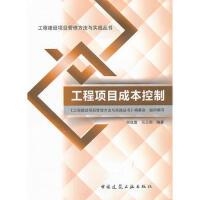 【二手书8成新】工程项目成本控制 何成旗,等 中国建筑工业出版社