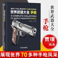 机械:世界武器大全――手枪