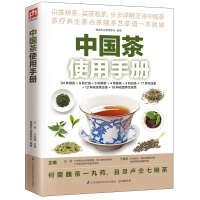 中国茶使用手册(知茶品,谙茶技,懂茶意,得健康)