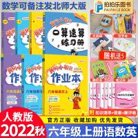 黄冈小状元六年级上册语文数学英语作业本达标卷口算速算人教版全套7本