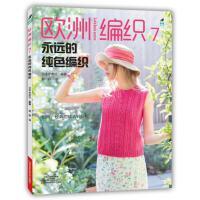 欧洲编织7:永远的纯色编织