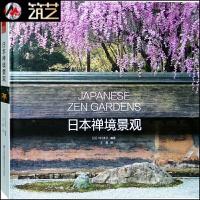 日本禅境景观 日式禅宗传统景观 庭院庭园花园 寺庙书院环境 枯山水景观设计 书籍