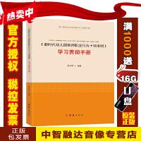 新时代幼儿园教师职业行为十项准则学习贯彻手册