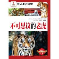 不可思议的老虎