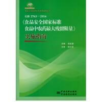 ZJ-GB 2763-2014《食品安全国家标准 食品中农药残留限量》实施指南9787506675529蒋定国中国标准
