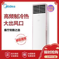 美的(Midea)大2匹 3级能效 定速定频家用 三维净化系统 立式柜机空调 KFR-51LW/WPCD3@