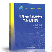 """电气与自动化类专业毕业设计指导""""十三五""""普通高等教育规划教材"""