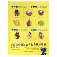 现货包邮 中文版 吉祥物创作与应用 卡通形象娃娃公仔玩偶设计 吉祥物及相关文创产品设计与应用指导手册