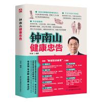 钟南山健康忠告钟南山院士的健康养生之道科学抗病毒生命的卫士日常卫生防疫防护手册的书终南山谈健康生活书籍钟南山的书