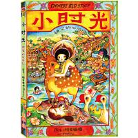 """小时光:甜蜜的旧回忆(彭浩翔推荐,复古风绘本给恋旧的你!当当独家赠""""和平饭店""""大幅海报!)"""