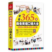 终极365天商务英语口语大全 外贸商务英语口语学习 职场英语入门自学