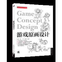 游戏原画设计