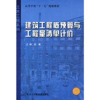 【旧书二手书8成新】建筑工程概预算与工程量清单计价 徐琳 哈尔滨工业大学出版社 978756032