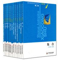 全14本高中卷三角函数图论不等式的解题方法与技巧等1-14册奥数教程套装 高中数学竞赛教辅指导书 集合高中卷1数学奥林匹克小丛书