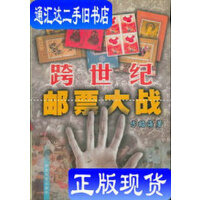 【二手旧书9成新】跨世纪邮票大战 /方昭海 百花文艺出版社