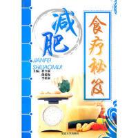 【二手书8成新】食疗秘笈 崔今淑 等 延边大学出版社
