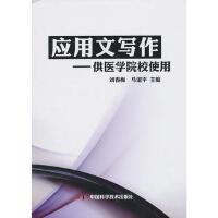 【二手书8成新】应用文写作(供医学院校使用 刘春梅,马谊平 中国科学技术出版社
