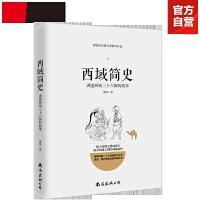 现货 西域简史 西域三十六国的故事中国通史夹缝中的历史书籍 探寻丝绸之路的源头 中国通史西域历史书籍rw