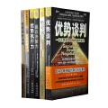 罗杰·道森优势谈判系列(全套6本、作者亲笔签名本)