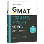 新东方 (2019)GMAT官方指南(数学)