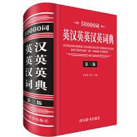 50000词英汉英英汉英词典(第三版)