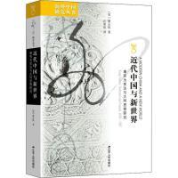 近代中国与新世界 专著 康有为变法与大同思想研究 A modern China and a new world 9787