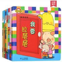 噼里啪啦系列丛书全套7册0-1-2-3岁我要拉巴巴绘本婴幼儿立体书玩具书躲猫猫翻翻书 佐佐木洋子小熊宝宝童书 儿童早教
