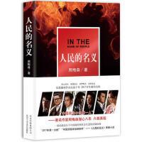 人民的名义 周梅森,陆毅、张丰毅主演同名电视剧正在热播 被誉为2017开年大剧 反腐高压下中国政治和官场生态