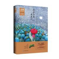 【二手旧书9成新】读者・原创版 2015年季度精选集・冬季卷:你的青春我来过-《读者原创版》编辑部-978754681