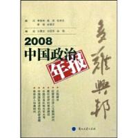 【二手书8成新】2008中国政治年报:多难兴邦 沙勇忠,沙恿忠,刘亚军,徐刚 兰州大学出版社