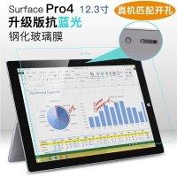 微软平板电脑surface GO钢化膜 surface3 pro 4钢化玻璃膜新款pro5贴膜boo