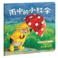 暖房子经典绘本系列・第二辑・友爱篇:雨中的小红伞