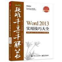 Word 2013实用技巧大全