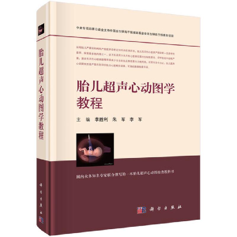 胎儿超声心动图学教程 李胜利主编,国内众多知名专家联合撰写的一本胎儿超声心动图检查教科书