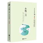 小城三月:萧红作品精选集