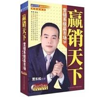 赢销天下 营销系统赢市场5DVD 3CD送书手册 贾长松