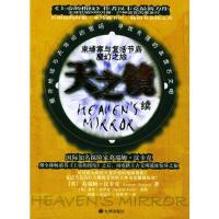 【正版二手书9成新左右】天之镜(续 (英)汉卡克,周健,刘世平 九洲图书出版社