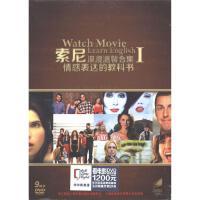 索尼浪漫温馨合集I-情感表达的教科书(9碟装DVD)