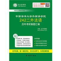 中国海洋大学外国语学院242二外法语历年考研真题汇编/242 中国海洋大学 外国语学院/242 二外法语配套资料/考试