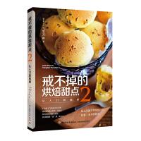 《戒不掉的烘焙甜点(2)》(105款人气烘焙甜点)烘焙书籍甜品书籍食谱甜点甜品书烘培书籍家庭做饼干蛋糕面包烤的书甜点制