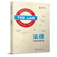 法律:七堂法治通识课