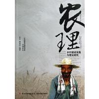 农理(乡村建设实践与理论研究)/农道系列/中国新农村建设书系
