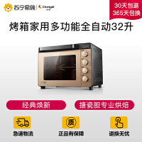 【苏宁易购】长帝TRTF322K烤箱家用烘焙多功能全自动32升大容量蛋糕面包电烤箱