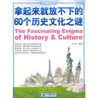 【二手书8成新】拿起来就放不下的60个历史文化之谜 盛琳著 企业管理出版社