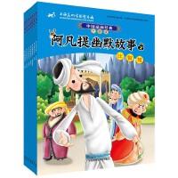 阿凡提幽默故事套装(7册套)(专供)中国动画经典升级版