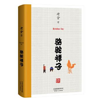 骆驼祥子(pdf+txt+epub+azw3+mobi电子书在线阅读下载)