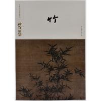 中国历代名画类编系列――故宫画谱 竹